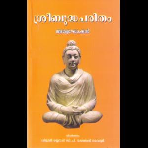 Sree Budha Charitham - Viswa Vidwan Mayyanad C. P. Kesavan Vaidyar